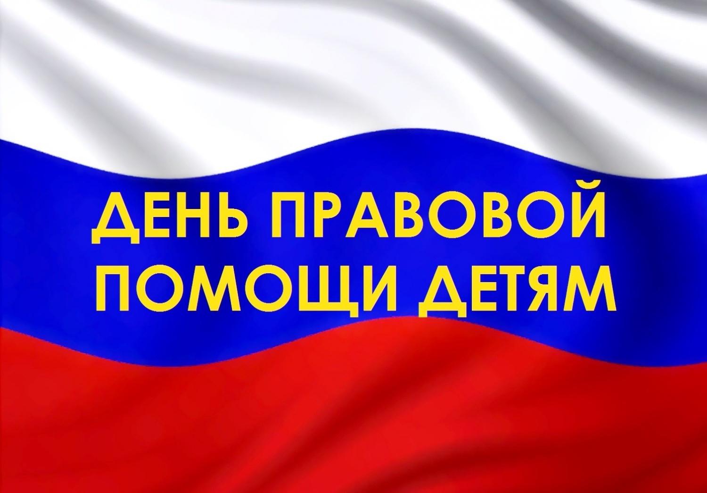 украина, всероссийский день правовой помощи детям картинка фото