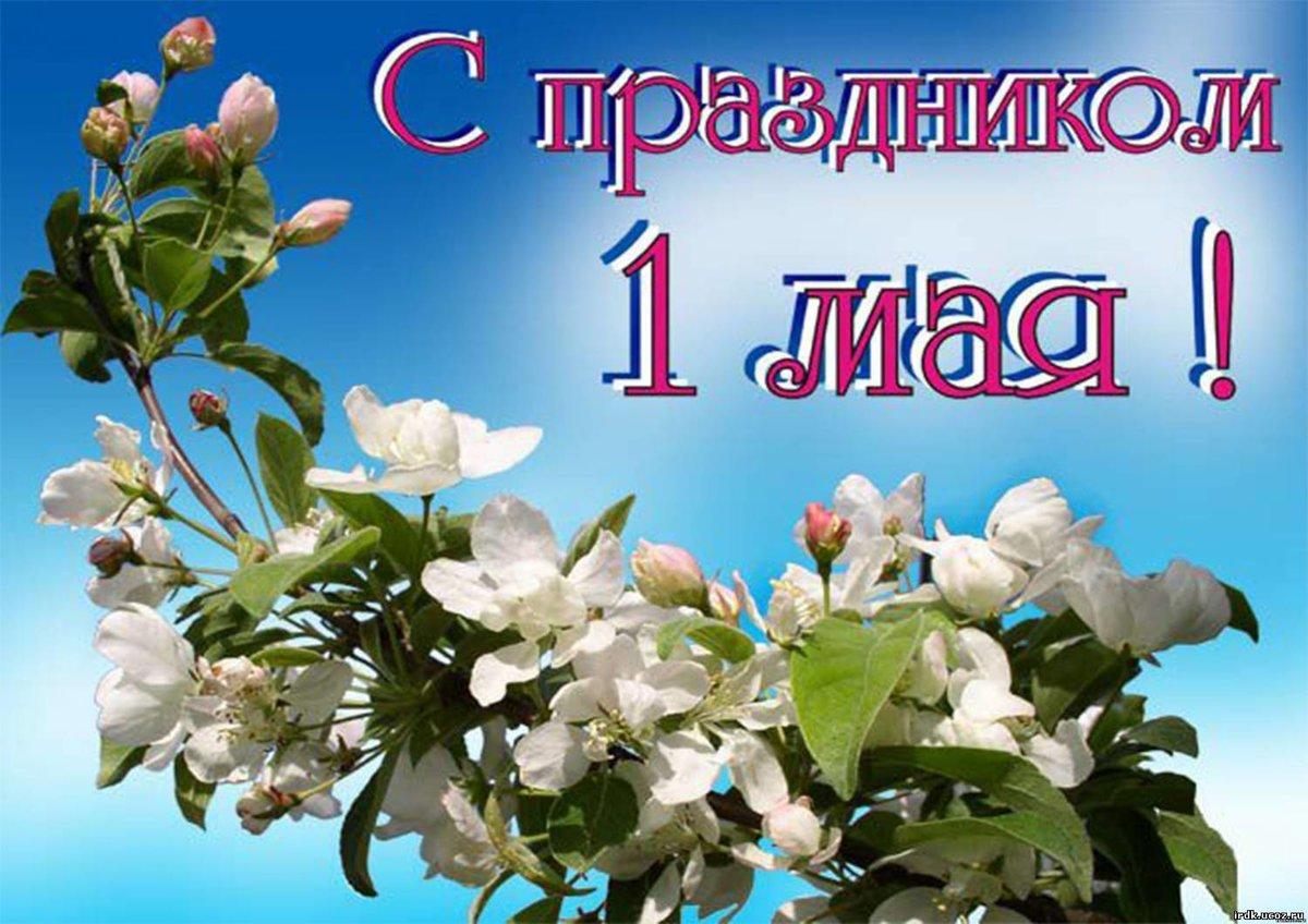 Картинки поздравлений с 1 мая, годовщиной свадьбы открытки